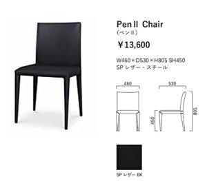 PenII オフィス家具