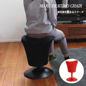 ゆらゆら揺れるスツール MARU:DE:KUMO CHAIR 特価 ライノ家具店