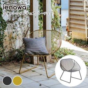 ワイヤーワイドチェア ミーチェ GD/BK ライノ家具