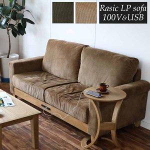 ラシックLPソファ Rasic LP Sofa ライノ家具
