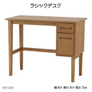 ラシックデスク Rasic Desk 900 ライノ家具